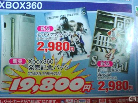 xbox360ad.jpg